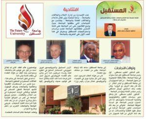 The Future University's Journal